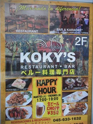 【愛するグルメ】気分は南米ツアー!本格ペルー料理店『KOKY'S』で本場の味を堪能しよう