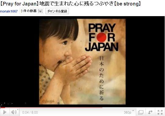 私が涙した震災の動画「Pray for Japan-地震で生まれた心に残るつぶやき」