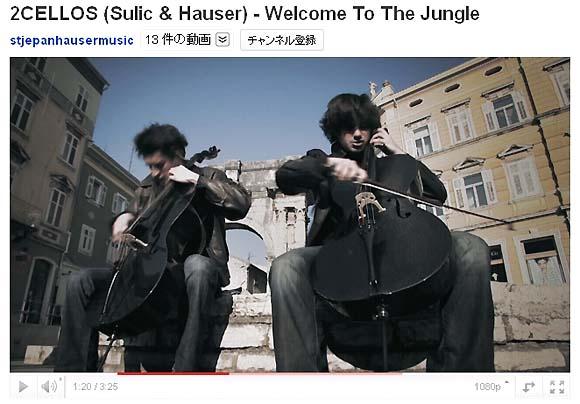 チェロ2本でロックの名曲を演奏する2人がカッコ良すぎ! はっきり言って惚れるレベル