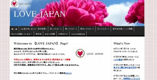 「被災地に行かなくてもできる支援は?」被災地支援サイト「LOVE JAPAN」でチェック!!