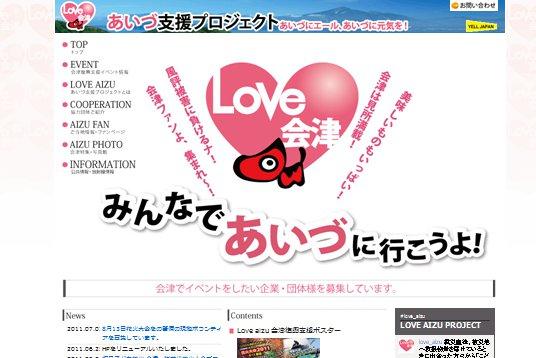 会津に遊びに行こうよ!! 福島県「会津支援プロジェクト」が発足