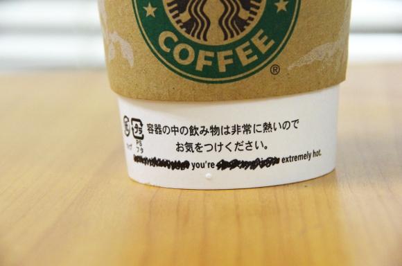 スタバの持ち帰り用ホット容器に書かれた「ある文字」を消すと、告白メッセージに変身する!