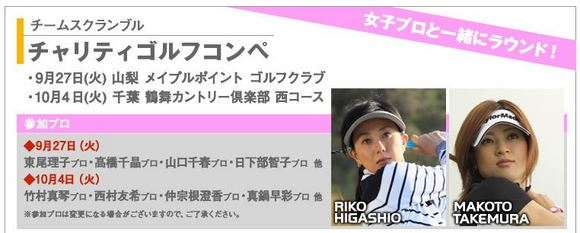 ゴルフ好き集まれ! 日本を元気にするためのチャリティゴルフコンペが開催決定