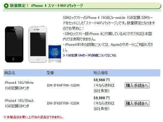 ご存知でしたか?  iPhone4(SIMフリー版)がSIMセットで格安販売されていますよ