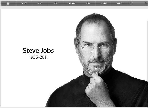 ジョブズ死去でアップル公式サイトによる追悼/お悔やみの言葉を送ることができる