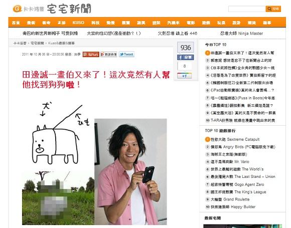 田辺誠一画伯の活躍が台湾でも報じられる