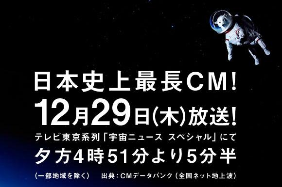 【特報】2011年12月29日16時51分から日本史上最長のテレビCMが一度だけ放送される! なんと5分30秒のCM!