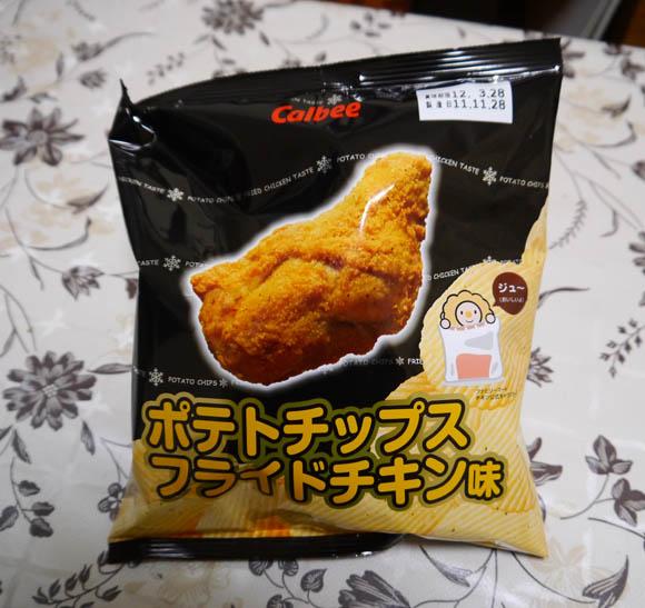 本日(12月7日)発売! ファミマのフライドチキン味ポテトチップスは「チキンの衣」の味がする