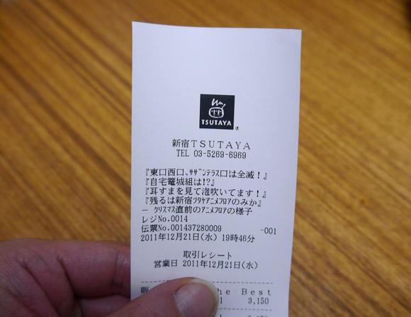 新宿TSUTAYAの「アニメフロア」がクリスマスを前に、厳しい情勢に立たされているようです