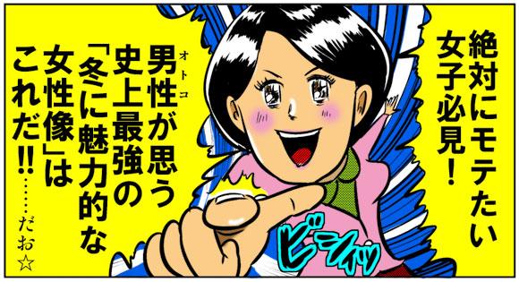 【女子必見漫画】男性が思う史上最強の「冬に魅力的な女性像」はこれだ!!
