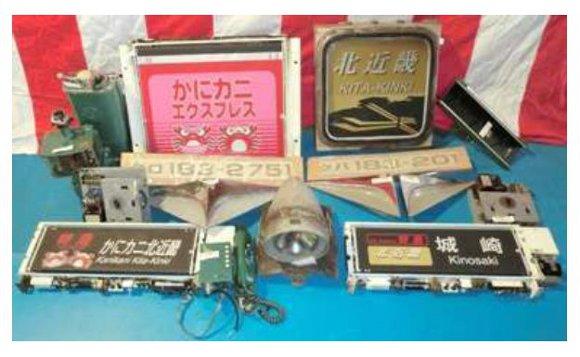 鉄道車両部品が入った福袋なんと100万円! ネットユーザーら「JR西日本の福袋どういうことなの…」と驚愕