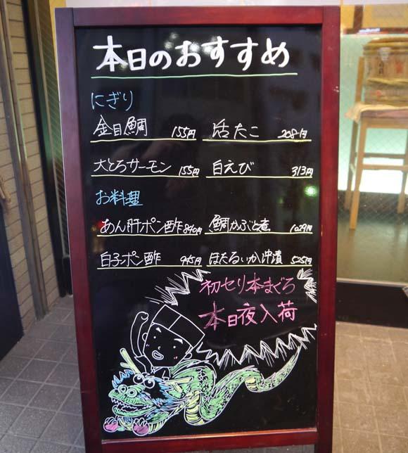 【本日限定】初競り5600万円で落札された大間の本マグロが1貫398円で食べられる!