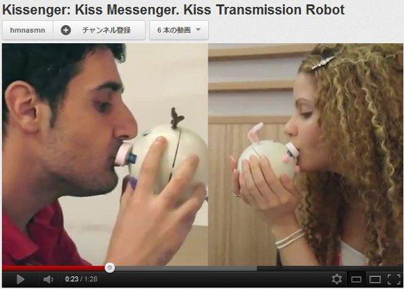 離れていてもキスできる時代! キスの感触を再現してくれる『Kissenger』なる機械が登場