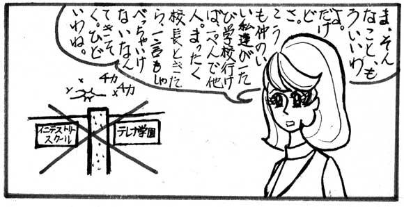 【禁断マンガ道場】Q.「セリフが読みにくいと言われます」→A.「むしろ大長編モノになるチャンス。間(ま)でページを稼げ!」