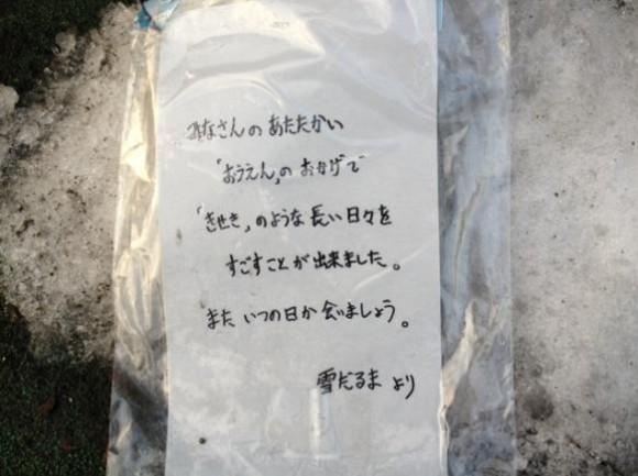 文京区で発見された「痩せた雪だるま」とうとう消滅…そこに残されていた泣けるメッセージとは