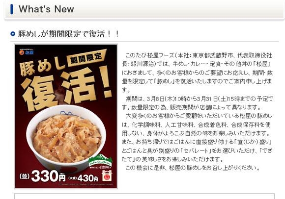松屋の豚めし復活キターーーッ!! 消費者「復活はえぇぇ」