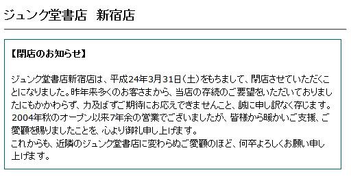 3月31日に閉店する新宿ジュンク堂がアツイ! 書店員が「本当に売りたかった本」を売っている