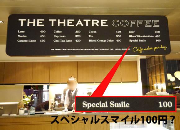 オープンしたばかりの『渋谷ヒカリエ』でスマイルが100円で売ってた! どういうこと?