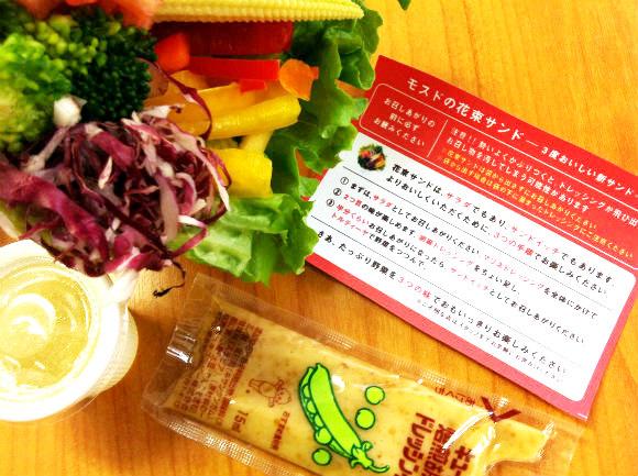 ミスタードーナツとモスバーガーのコラボ店『モスド』が恵比寿に進出!! 気になるメニュー「花束サンド」や「いちご大福」とは?