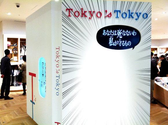 マンガの世界に入り込んだような雑貨店「Tokyo's Tokyo」一挙ご紹介! 日本人の好奇心をギュっと詰め込んでます