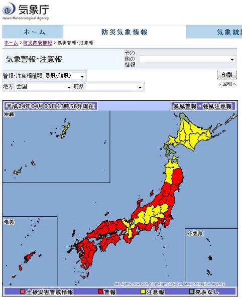 暴風警報発令中! 日本の大半が「警報」レッドゾーンで覆われる
