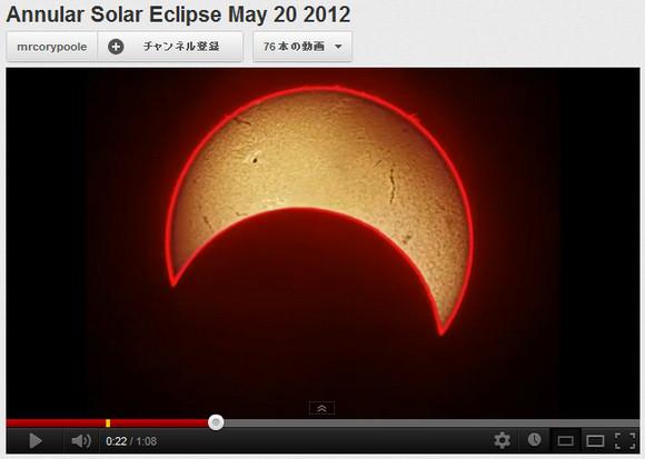 美しいんだけどなんか怖い! 望遠鏡を使って撮影された金環日食タイムラプス動画が話題に