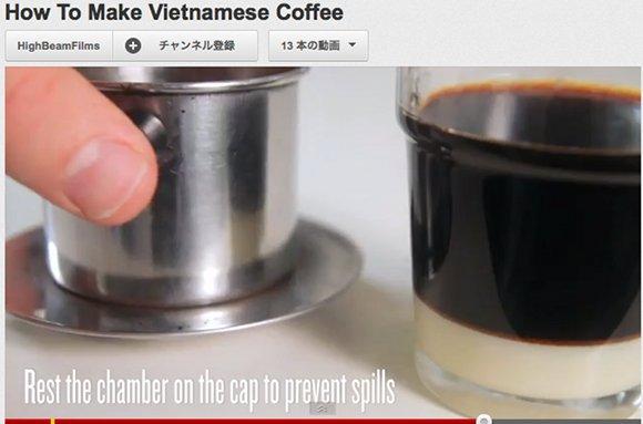 たっぷり練乳が苦味コーヒーをまろりとさせるよ! ベトナムコーヒーの作り方をわかりやすく紹介している動画