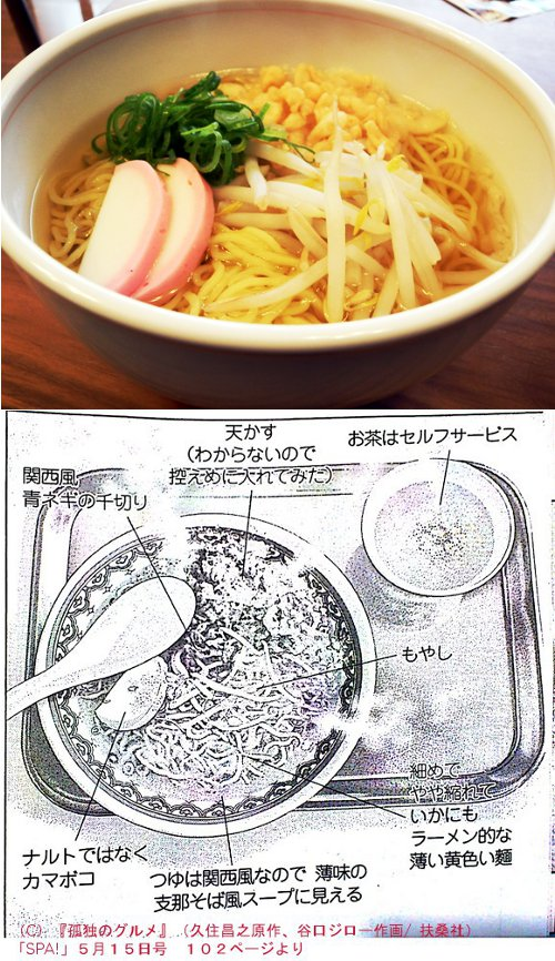 【腹ペコ女子のマンガ料理】『孤独のグルメ』より/ うどんつゆに麺を入れた鳥取名物「スラーメン」は意外にもラーメンでウマッ!!