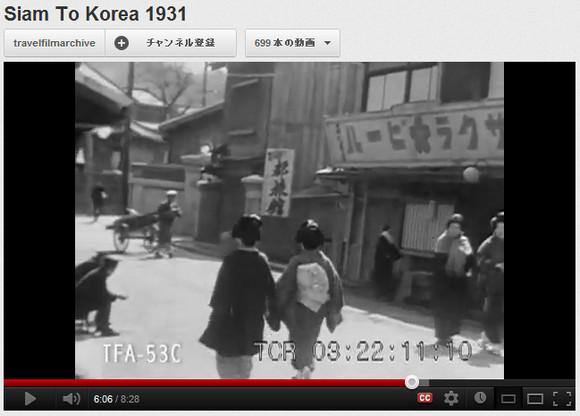 1931年に撮影された「タイ~韓国ツアー」の白黒動画が衝撃的すぎる! 韓国の景色はほとんど日本!!