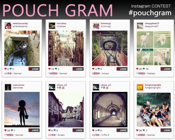 投稿写真500枚突破! PouchのInstagram写真コンテンスト「POUCH GRAM」開催中だよ~♪