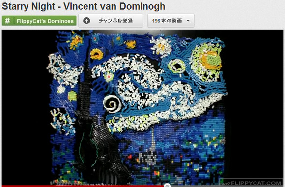 思わず気が遠くなる…… 7000枚以上のドミノ倒しでゴッホの「星降る夜」を再現した動画がスッゴイよ!