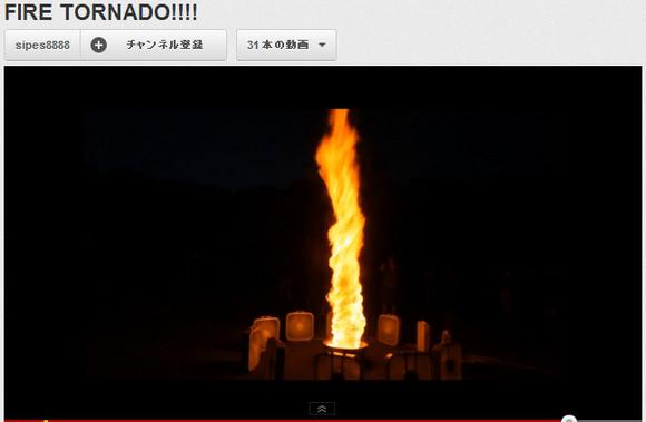 まるで魔法! 炎のまわりに12個の扇風機を置いたら「炎の竜巻」になった動画がスゴイ!!
