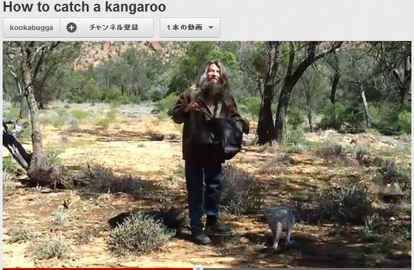 ハウツー動画「カンガルーの捕まえ方」が簡単すぎてヤバイ