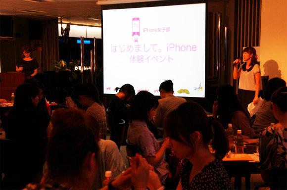 「ガラケー卒業したい」だけど不安…!!  iPhone初心者に向けて『iPhone女子部』が体験イベント実施!!