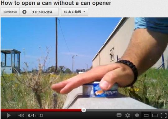知っておくと絶対便利! 缶切りなしで缶詰を開ける方法
