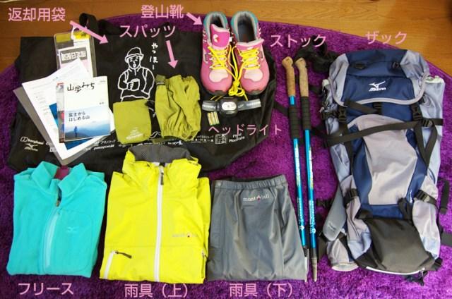 登山初心者のみなさん必見だよーっ!富士登山に持っていって心底助かったものリスト