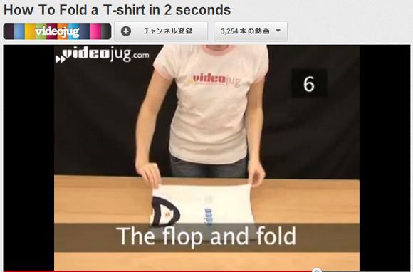 マスターしたら一生モノのテクニック! もういい加減に覚えておきたい動画「2秒でシャツを畳む方法」