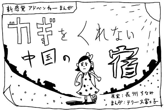 """新感覚アドベンチャー漫画 『カギをくれない中国の宿』で """"あなた"""" ならどうする?"""