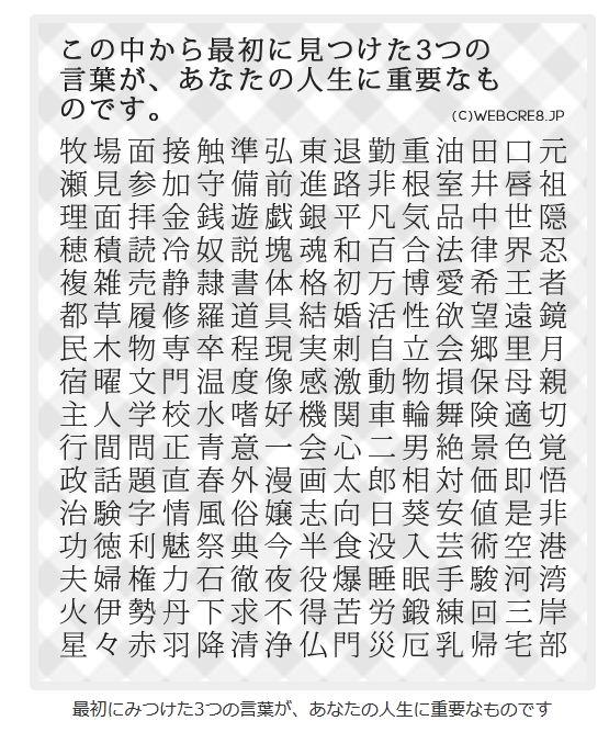 海外で話題の心理テスト「最初にみつけた3つの言葉」漢字版も登場!!