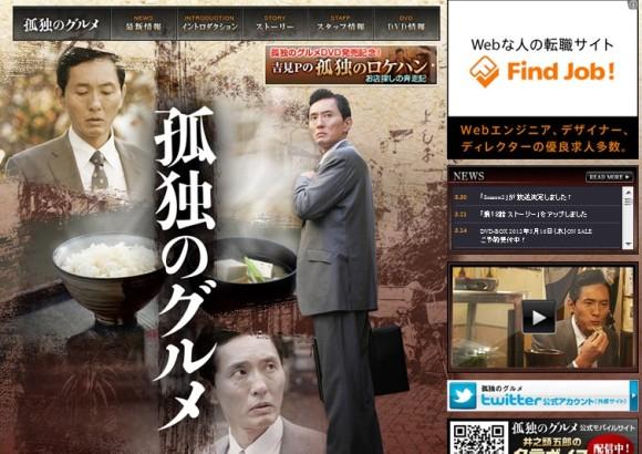ゴローちゃんが帰ってくる!! 「孤独のグルメ Season2」10月10日より放送スタート!