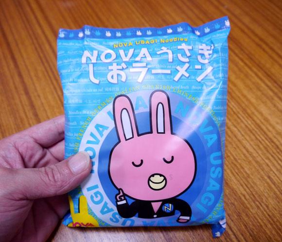 「英会話のNOVA」の特製袋ラーメンをご存知ですか? あっさり塩味で結構おいしいんですよ