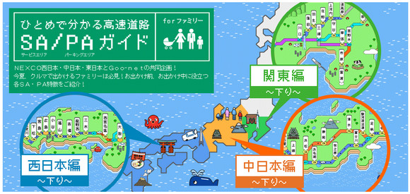 お盆目前! 女子トイレ数も一目でわかる「高速道路SA/PAインフォグラフィック」が可愛くて便利!!
