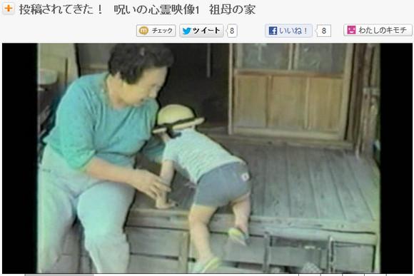 これは衝撃! 心霊映像『祖母の家』がメチャクチャ怖いッ!!
