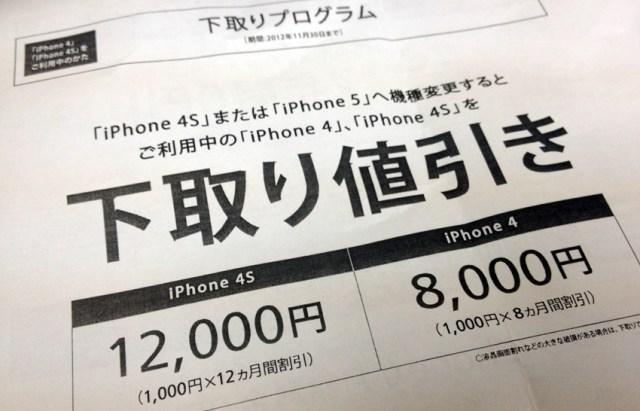【追記あり】ソフトバンクの「iPhone下取り値引き」に関する注意点と下取り価格表 / 下取ってくれなくてもiPhoneは返ってこないよー!→返ってくることに!