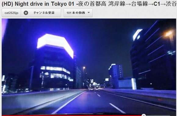 せつなくなるほど幻想的……! 夜の首都高ドライブ動画を見ると「東京ってスゴイ!」って実感できるよ!!