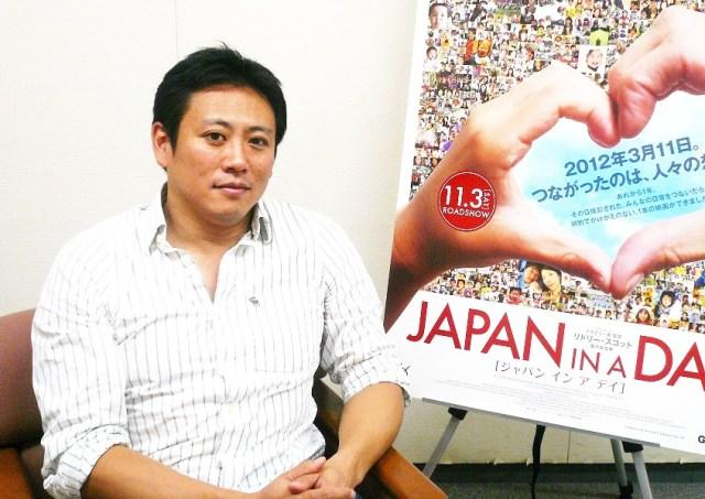 東日本大震災から1年後の人生…投稿映像による映画『JAPAN IN A DAY [ジャパン イン ア デイ] 』の成田監督は語る!