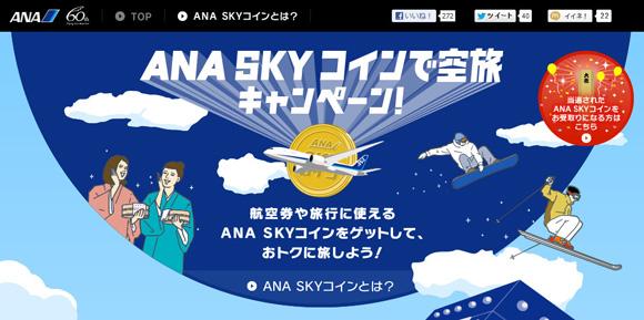 急いでください!「総額2000万ANA SKYコイン」が当たるキャンペーンが締め切り間近ですよ~ッ!