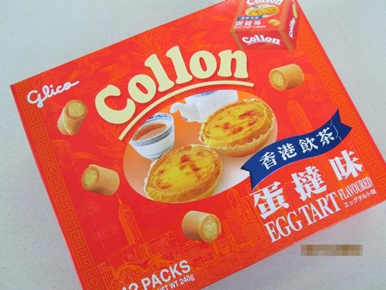 失敗しない香港のおみやげ! マカオ限定コロン「エッグタルト味」がオススメです