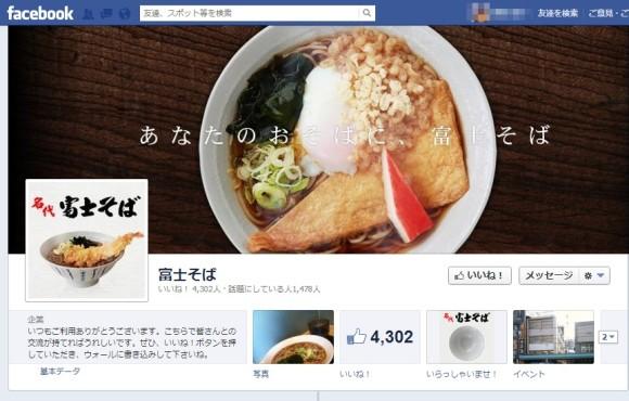 【衝撃事実】富士そばは年末年始は営業していない! 年越しそばを食べに行くことはできないので要注意!!