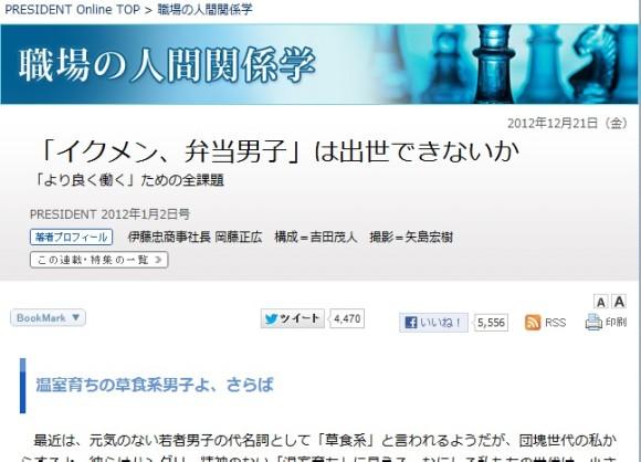イクメン、弁当男子は出世できない? 伊藤忠商事社長が展開する持論にネット上で話題沸騰!!